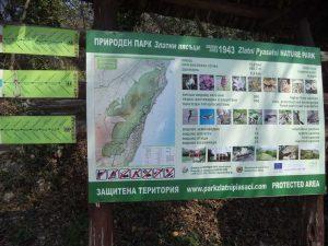 """Екопътека парк """"Златни пясъци"""" - указателна табела при началото на маршрута - паркинг Аладжа манастир"""
