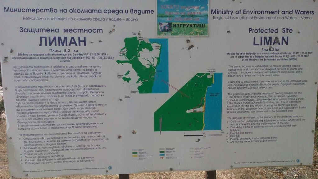 Защитена местност Лиман край Паша дере - указателна табела
