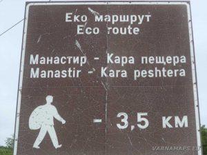 """Екопътека """"Кара пещера"""" - указателната табела с началото на маршрута в с. Манастир"""
