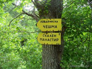 """Указателни табели по екопътека """"Кара пещера"""""""