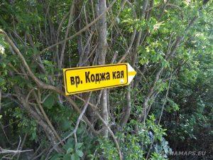 Указателна табела по маршрута към връх Коджа Кая