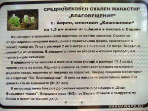 """Информационна табела за скален манастир """"Монасите"""""""