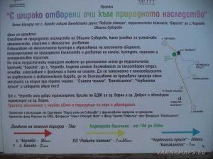 """Екопътека """"Батаклията"""" - указателна табела в началото на маршрута"""