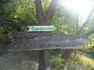 """Екопътека """"Батаклията"""" - указателна табела към Тракийското светилище"""