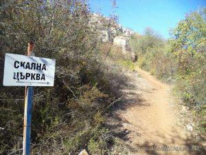 """Резерват """"Яйлата"""" - указателната табела за скална църква """"Св. Константин и Елена"""