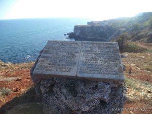"""Резерват """"Яйлата"""" - каменната книга при входа на резервата"""