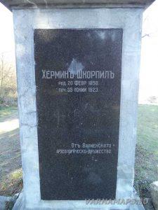 Мемориал на Херман Шкорпил