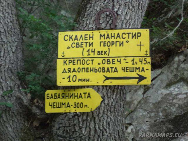 Скален манастир Свети Георги - информационни табели