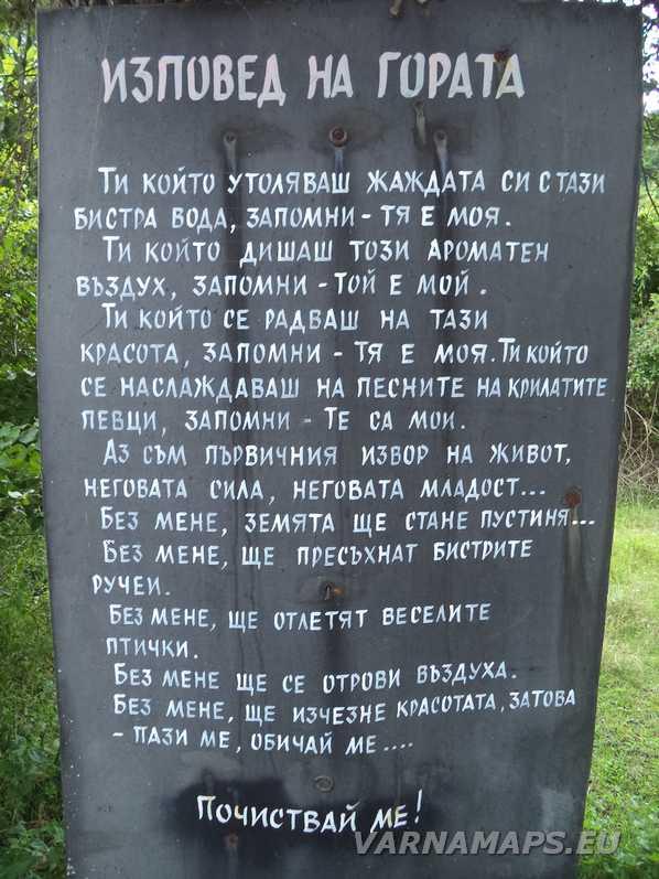 Кирека - табела край пионерския лагер