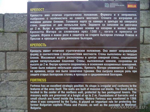 Мадарска крепост - информационна табела