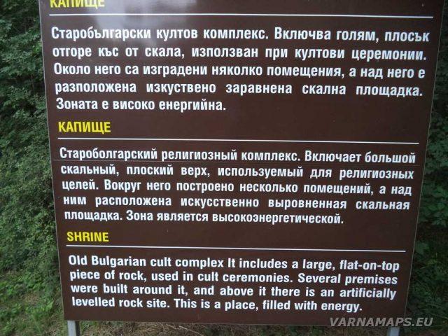 Мадарски конник - информационна табела - комплекс Капище