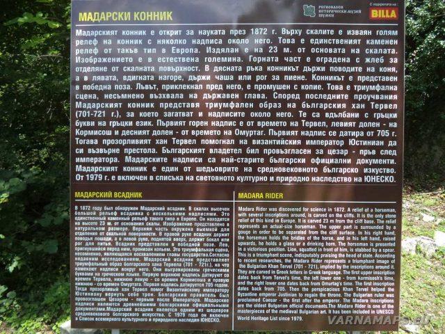 Мадарски конник - информационна табела - барелеф