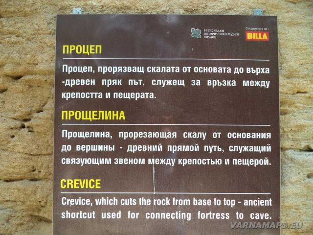 Мадарски конник - информационна табела - процеп