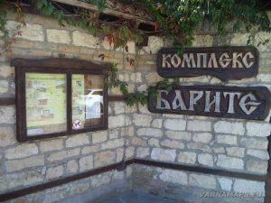 Екопътека Батаклията - комплекс Барите