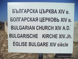Нос Калиакра - българска църква - табела