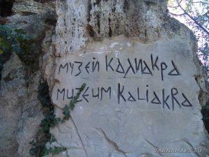 Нос Калиакра - музей - каменна табела