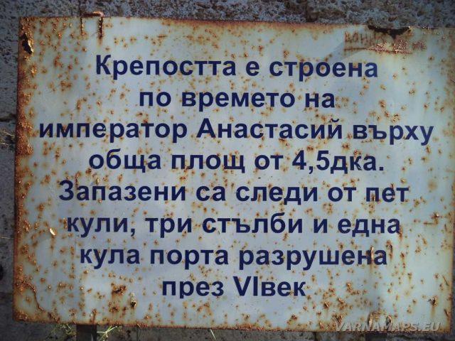 Крепост Яйлата - информационна табела