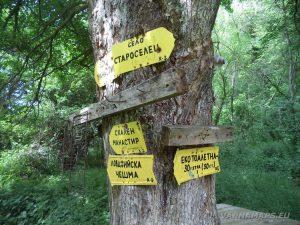 Екопътека Кара пещера - указателни табели край Иванчова чешма