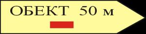 Указателна табела - стрелка с цвят на маркировката и разстояние до обекта