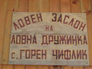 Табелата на ловния заслон по пътя за водопад Орлов камък