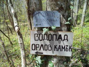 Указателна табела за водопад Орлов камък