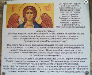"""Венчанско кале - информационна табела в параклис """"Св. Архангел Гавраил"""""""