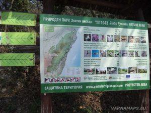 Екопътека Аладжа - Кранево - указателната табела в началото на маршрута