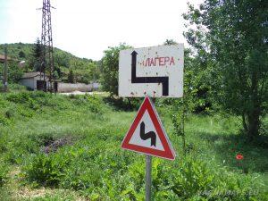 """Скален манастир """"Кара пещера"""" - указателна табела за местност Лагера в с. Староселец"""