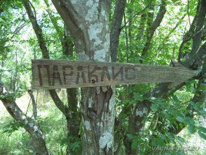 """Местност Водениците - дървена стрелка, указваща посоката за скален паракли """"Св. Георги"""""""