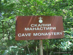 Скалните манастири край с. Войново - указателна табела